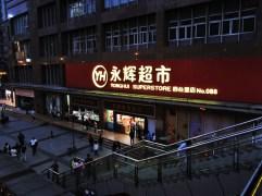 china_16-09-05-10-12-712